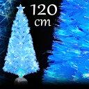 クリスマスツリー パールファイバーツリー120cm ブルーLED付 ヌードツリー