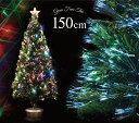 クリスマスツリー グリーンファイバーツリー150cm(マルチLED30球付) ヌードツリー