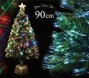 クリスマスツリー グリーンファイバーツリー90cm(マルチLED18球付) ヌードツリー