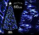 クリスマスツリー ブラックファイバーツリー60cm ブルーLED10球付 ヌードツリー