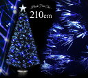 クリスマスツリー ブラックファイバーツリー210cm ブルー...
