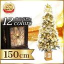 【クリスマスツリー オーナメントセット】フィルムポットスリムツリーセット150cm 木製ポットツリー