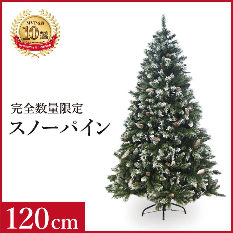 クリスマスツリー スノーパインツリー120cm 2016新作ツリー 超豪華ツリー ヌードツリー
