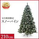 クリスマスツリー スノーパインツリー210cm 2016新作ツリー 超豪華ツリー 本物 松ぼっくり
