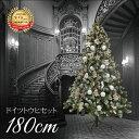 【クリスマスツリー】クリスマスツリー 北欧ドイツトウヒツリーセット180cm 2018新作