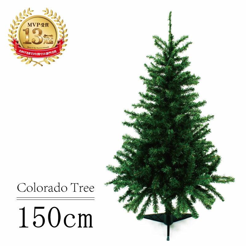 クリスマスツリー コロラドツリー150cmの商品画像