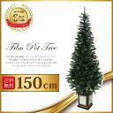 クリスマスツリー フィルムポットスリムツリー150cm【高級ポットツリー】