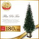 クリスマスツリー フィルムポットスリムツリー180cm【高級ポットツリー】