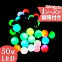 クリスマスツリー ライト LEDチェンジングパステルライト 50球