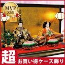 雛人形 ひな人形 黄金特上ケース飾り【超絶価格】