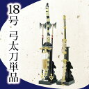 五月人形 道具 弓太刀18号