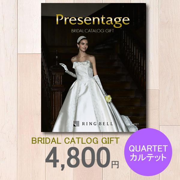 (カタログギフト)リンベル プレゼンテージ Presentage カルテット e-Gift 出産お祝い 内祝い 引き出物 結婚内祝い 引出物 グルメカタログギフト 引越し お返し お祝い ご挨拶 カタログ内容を全ページご確認いただけます