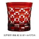 (焼酎 グラス タンブラー 切子 セット ロック)江戸切子 市松 紅 ミニオールドグラス 内祝い 引き出物 結婚内祝い 引出物 引越し お返し お祝い 母の日 父の日 敬老の日