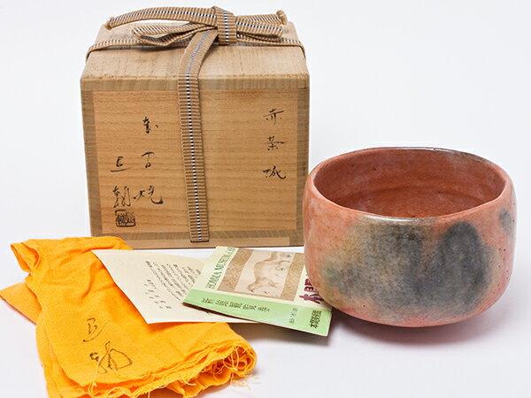 【送料無料】池田退輔 作 本間焼 赤茶碗 ikedataisuke-06お茶のふじい・藤井茶舗