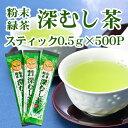 【送料無料】スティック煎茶(明王)粉末緑茶 深むし茶0.5g×1000P 0086お茶のふじい・藤井茶舗