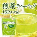 煎茶ティーバッグ 15Pタグ付 00100お茶のふじい・藤井茶舗
