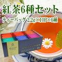 ホワイトノーブル紅茶(6種類 60p)tea60p-1お茶のふじい・藤井茶舗