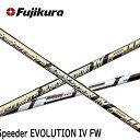 エボリューション4 FW【リシャフト・工賃込・往復送料無料】Fujikura Speeder EVOLUTION4 fwフジクラ スピーダー