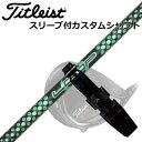 Titleist TSi/TS/917 Driver用スリーブ付シャフト Loop Prortotype GKタイトリスト TSi/TS/917 ドライバー用スリーブ付シャフト ループ プロトタイプ GK