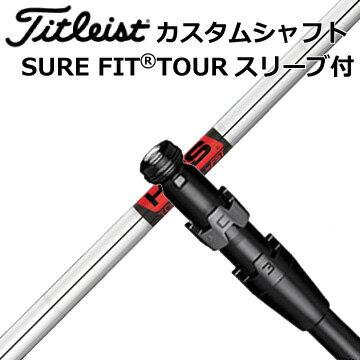 【日本仕様・正規品】Titleist 816H2用カスタムシャフトKBS TOUR 90KBSツアー 90 【純正・正規品スリーブ付メーカーカスタムシャフト】こちらの商品は純正スリーブ付きシャフトのみの販売商品です。