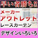 【1990円均一 PART1】 在庫限り レースカーテン ミ...