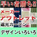 【2490円均一 PART1】在庫限り カーテン アウトレッ...