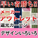 【2990円均一 PART1】在庫限り カーテン アウトレッ...