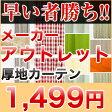 【1499円均一 PART1】在庫限り カーテン アウトレット 遮光なし デザインカーテン カーテン アウトレットカーテン 厚手 北欧