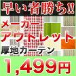 【1499円均一 PART2】在庫限り カーテン アウトレット 遮光なしデザインカーテン カーテン アウトレットカーテン 北欧