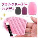 シリコン ブラシクリーナー 洗浄 ハンディタイプ たまご型 ピンク(再入荷アイテム)【ネコポス可】