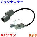 ≪税込≫【送料無料】ノックセンサー [品番:KS-S]AZワゴン MD12S MD21S MD22S MJ21S MJ22S【smtb-k】【kb】楽天カード分割