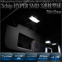 【室内灯】フォルクスワーゲン パサートヴァリアント2.0TSIスポーツライン'08モデル バニティランプ対応LED T10×37mm型 HYPER 3chip SMD LED 3連枕型 1セット2個入  カラー:ホワイト【あす楽】