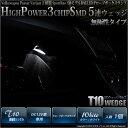 【室内灯】フォルクスワーゲン パサートヴァリアント2.0TSIスポーツライン'08モデル グローブボックスランプ対応LED T10 High Power 3chip SMD 5連ウェッジシングル球 ホワイト 1個入【あす楽】