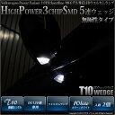 フォルクスワーゲン パサートヴァリアント2.0TSIスポーツライン'08モデル ウエルカムランプ対応LED T10 High Power 3chip SMD 5連ウェッジシングルLED球 LEDカラー:ホワイト 無極性タイプ 1セット2球入【あす楽】