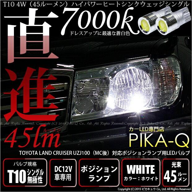 【車幅灯】トヨタ ランドクルーザー UZJ100...の商品画像