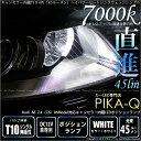 【車幅灯】アウディ A6 2.4 (C6系)2006年モデル対応 ワーニングキャンセラー内蔵ポジションランプ T10 4W(45ルーメン)ハイパワーヒートシンクウェッジシングル球 LEDカラー:ホワイト 1セット2個入【あす楽】