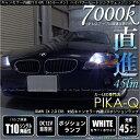 【車幅灯】BMW Z4 2.2I E85対応 ワーニングキャンセラー内蔵ポジションランプ T10 4W(45ルーメン)ハイパワーヒートシンクウェッジシングル球 LEDカラー:ホワイト 1セット2個入【あす楽】