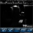 【室内灯】アウディ A6 2.4 (C6系)2006年モデル フットランプ対応LED T10 High Power 3chip SMD 5連ウェッジシングル球 ホワイト 1セット2球入【あす楽】