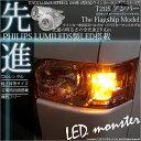 【F・Rウインカー】トヨタ 200系ハイエース[4型] ウインカーランプ(フロント・リア対応)LED T20S PHILIPS LUMILEDS製LED搭載 LED MONSTER 270LM ウェッジシングル球 LEDカラー:アンバー 1セット2個入 品番:LMN101【h1000】 【あす楽】