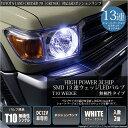【車幅灯】トヨタ ランドクルーザー70[GRJ76K]ポジションランプ対応T10 High Power 3chip SMD 13連ウェッジシングル球 LEDカラー:ホワイト 無極性タイプ 1セット2個入(3-A-7)