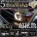【車幅灯】トヨタ ランドクルーザー70[GRJ76K]ポジションランプ対応LED T10 High Power 3chip SMD 5連ウェッジシングルLED球 LEDカラー:ウォームホワイト (電球色) 無極性タイプ 1セット2球入(2-B-10)