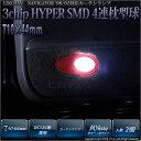 【室内灯】リンカーン ナビゲーター '98-'02モデル カーテシランプ対応T10×44mm型 HYPER 3chip SMD LED 4連枕型ホワイト2個入【あす楽】