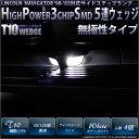 【室内灯】リンカーン ナビゲーター '98-'02モデル サイドステップランプ対応LED T10 High Power 3chip SMD 5連ウェッジシングル球 ホワイト 1セット4球入【あす楽】