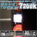【後退灯】スズキ ワゴンR RR MH21S(MC後) バックランプ対応LED T16 ボルトオンHYPER SMDウェッジシングルLED球 LEDカラー:ユーロホワイト 色温度:7200K 1セット2球入【あす楽】
