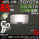 トヨタ シエンタリヤルームランプ対応LED T10×31mm WHITE×COB(ホワイトシーオービー)パワーLEDフェストンバルブ[タイプG] LEDカラー:ホワイト6600K 全光束:85ルーメン 入数:1個(4-A-4)