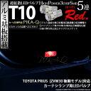 【室内灯】トヨタ プリウス ZVW30後期ha カーテシランプ対応LEDT10 HIGH POWER 3CHIP SMD 5連ウェッジシングル球 LEDカラー:レッド(赤) 1セット2個入(2-C-5)