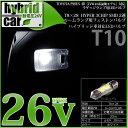 【室内灯】トヨタ プリウスα[ZVW40/41前期モデル] ラゲッジランプ対応LED T8×28mm規格:[無極性] HYPER 3chip SMD LED 2連枕型 1個入 カラー:ホワイト【あす楽】