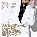 結婚式ホワイトスーツ・セットアップ