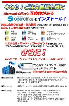 中古液晶セットデスクトップPCWindows7搭載店長おまかせ39,800円Corei7メモリ2GBHDD160GBDVDマルチキーボード・マウス一式セットメーカー問わず東芝/富士通/NEC/DELL/HP等オフィスソフトセキュリティソフト付PCおすすめ