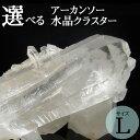 アーカンソー水晶クラスター Lサイズ アメリカ・アーカンソー州産 アーカンソー水晶 クラスター パワーストーン